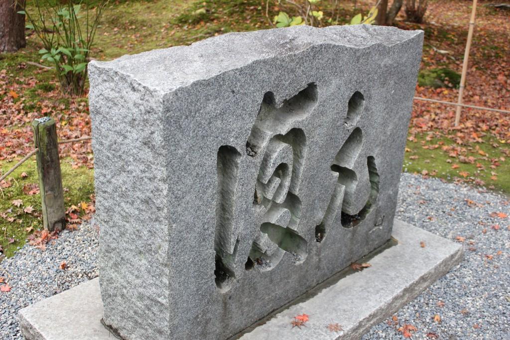 Tenryuji temple (1)